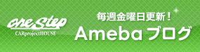 毎週金曜日更新! Ameba ブログ