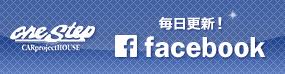 毎日更新! facebook