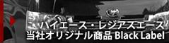 ハイエース・レジアスエース 当社オリジナル商品 Black Label