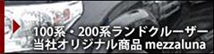 100系・200系ランドクルーザー 当社オリジナル商品mezzaluna